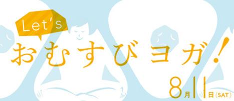 おむすびヨガ_event