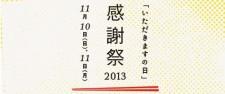 感謝祭2013_event