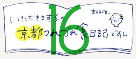 repotTOP16
