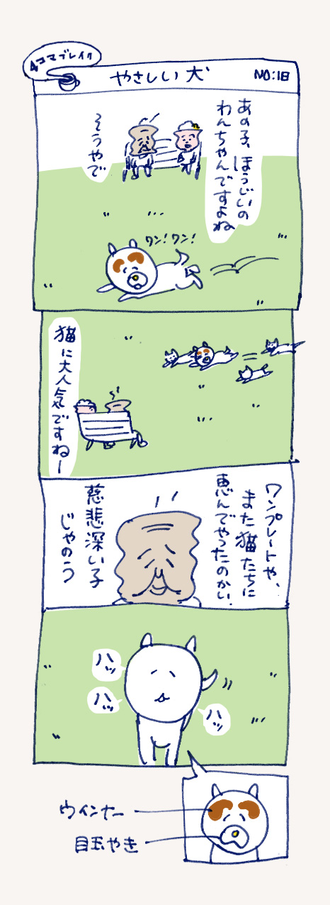 4koma_018